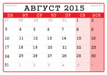 Календарь на август 2015 года распечатать