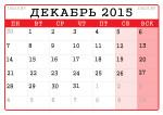 Календарь на декабрь 2015 года для распечатки