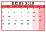 Календарь на июль 2015 года распечатать