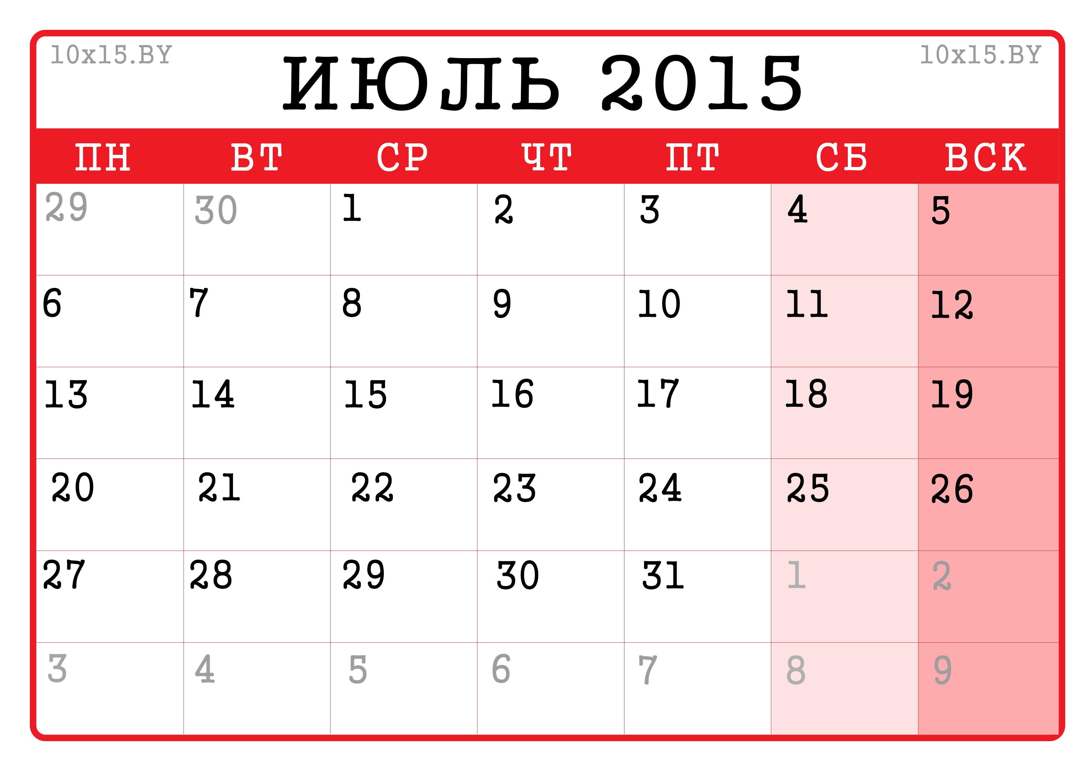 Календарь 2016 рабочие дни россия