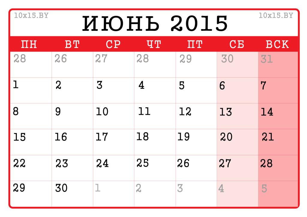 Производственный календарь праздников на май