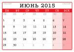 Календарь на июнь 2015 года распечатать