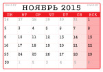 Календарь на ноябрь 2015 года распечатать