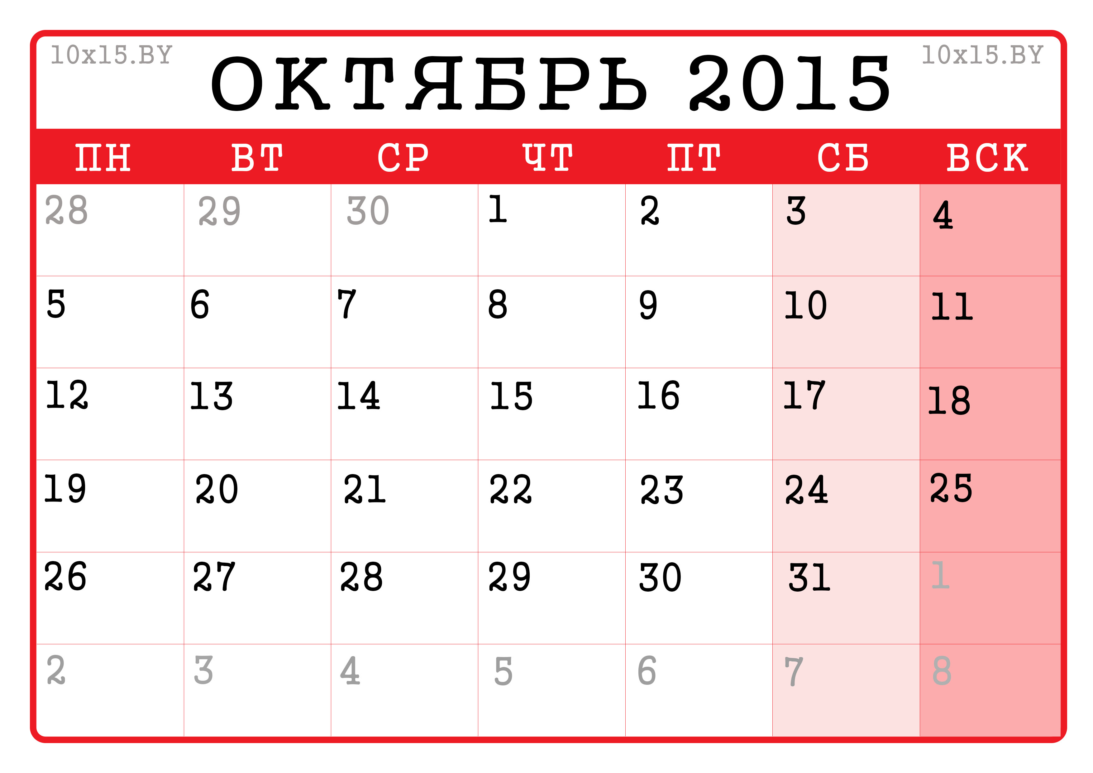 Календарь скачать 2015 Год