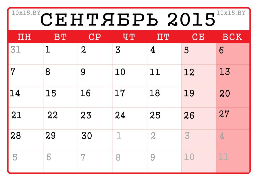 Календарь на сентябрь 2015 года распечатать