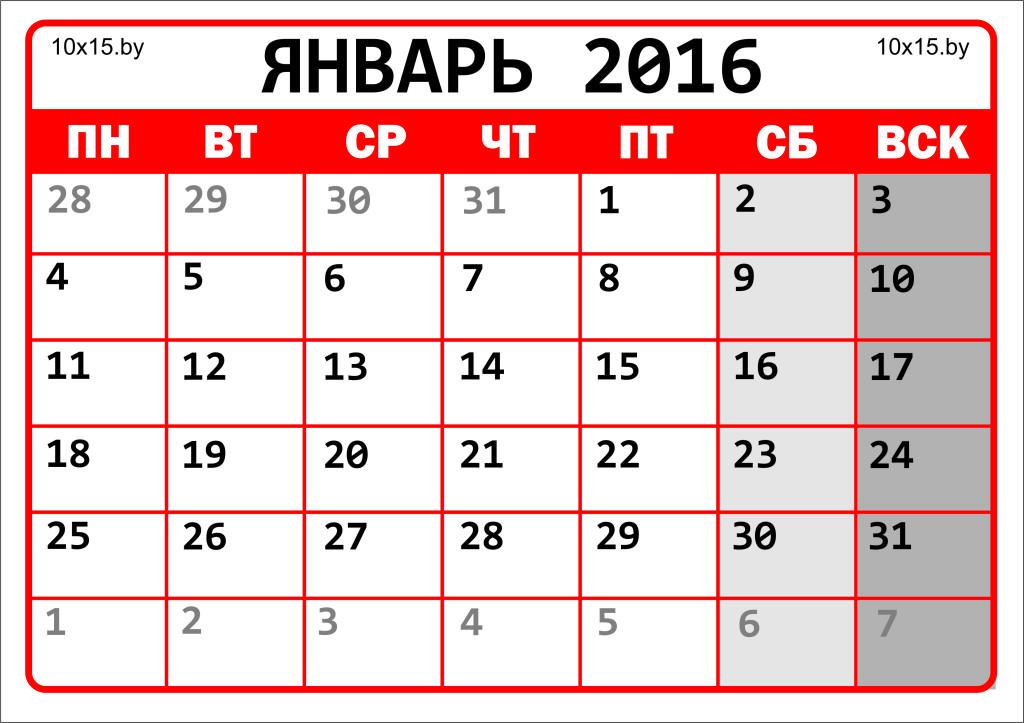 календарь +на январь 2016 года для печати