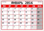 Календарь на январь 2016 года для печати