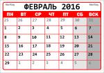 Календарь на февраль 2016 года
