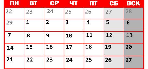 календарь на март 2016 года