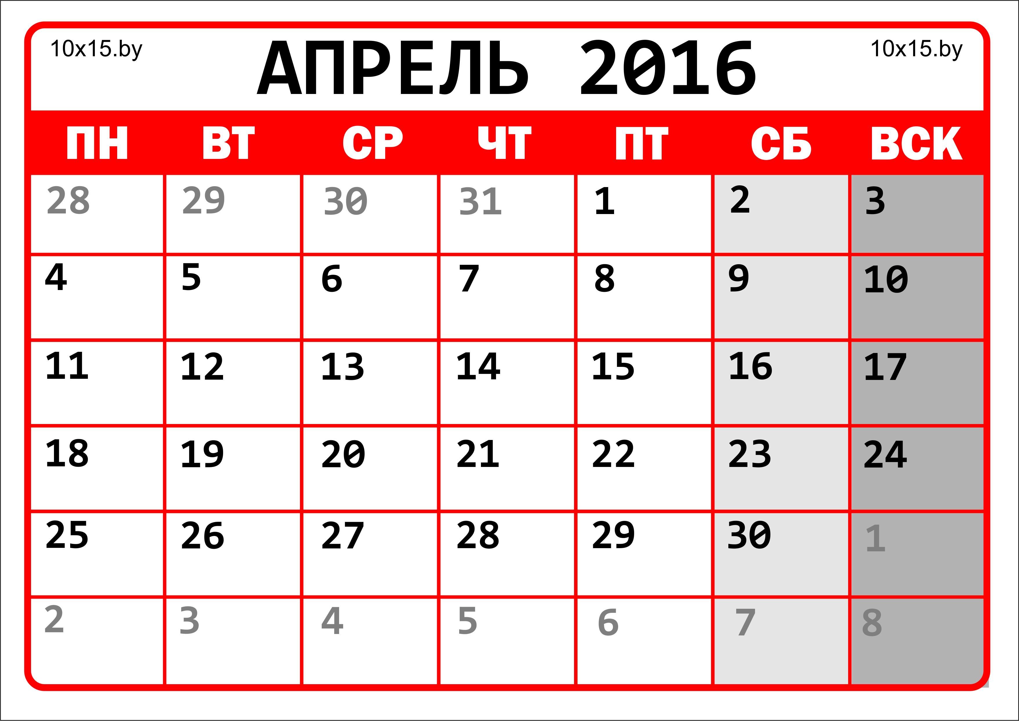 Календарь 3 на 3 дня