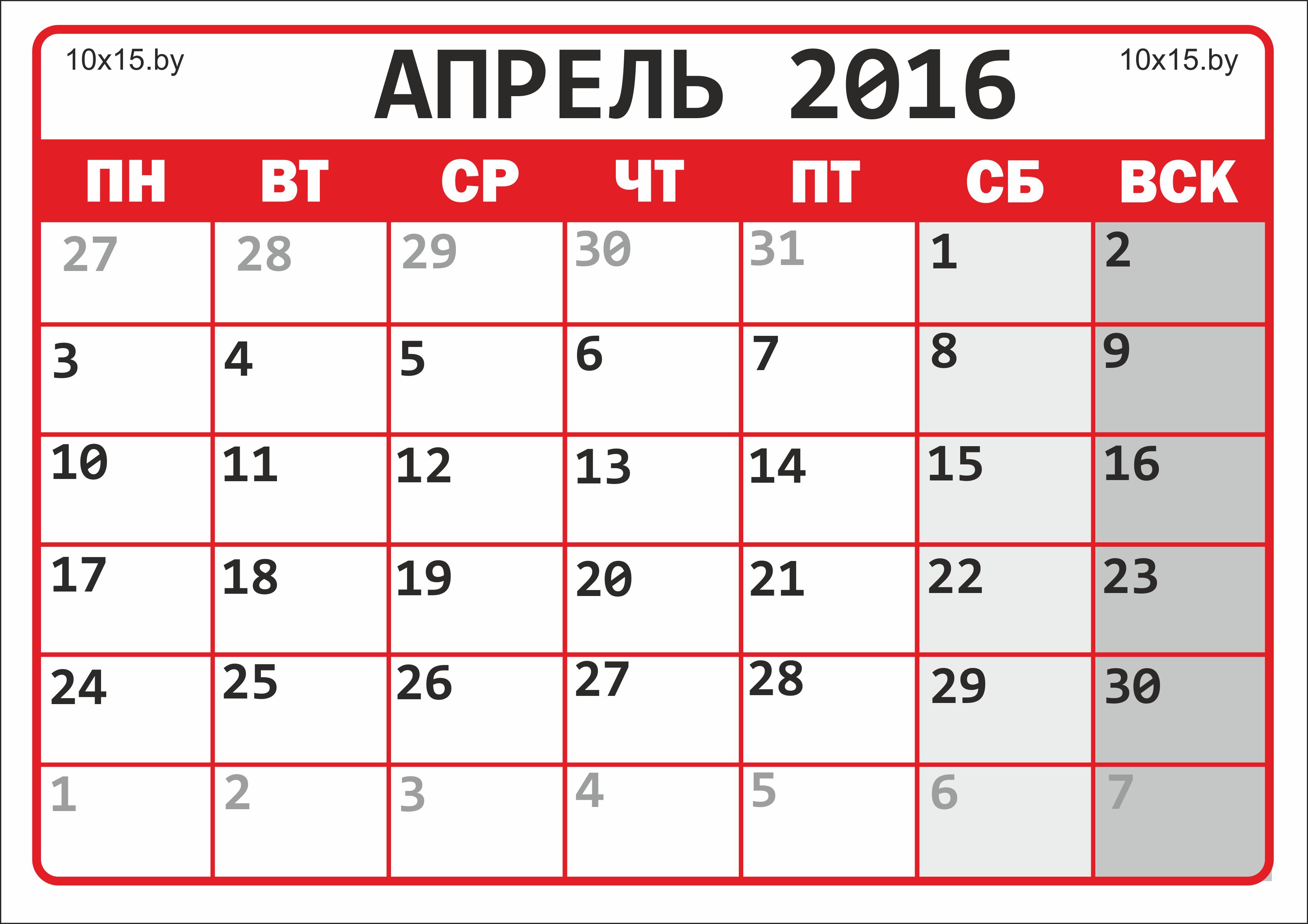 Календарь ип на 2016 год сроки сдачи отчетности