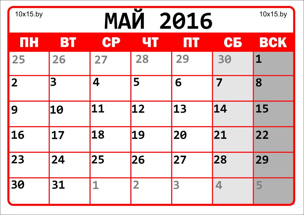 Календарь Май 2016