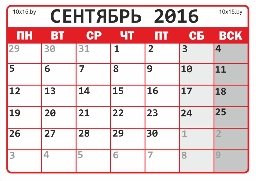 Календарь на сентябрь 2016 года для распечатки на принтере для заметок