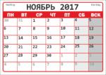 Календарь на ноябрь 2017 года формата А4 / Calendar for November 2017 in A4 format