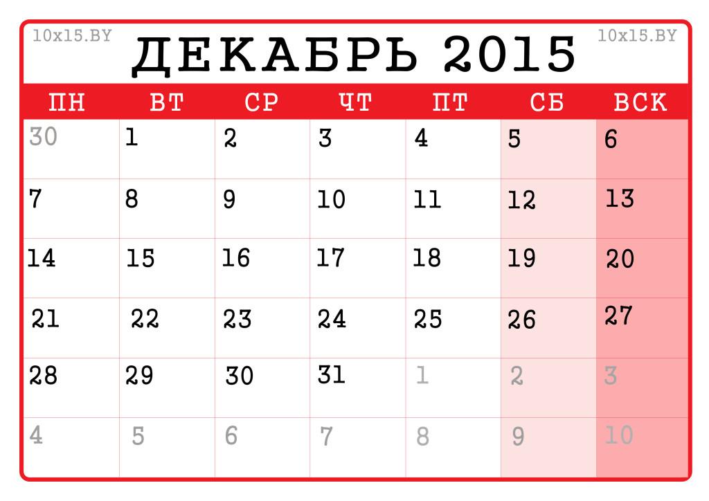 календарь на декабрь 2015 года распечатать