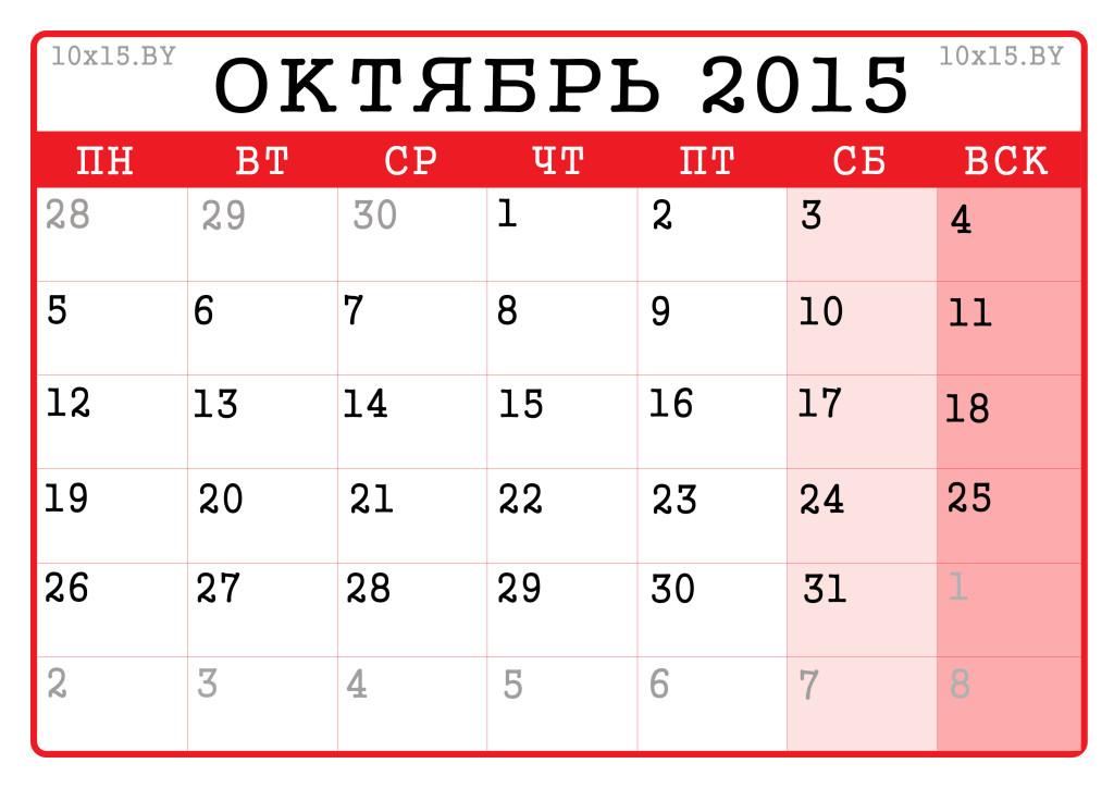 ОКТЯБРЬ  2015