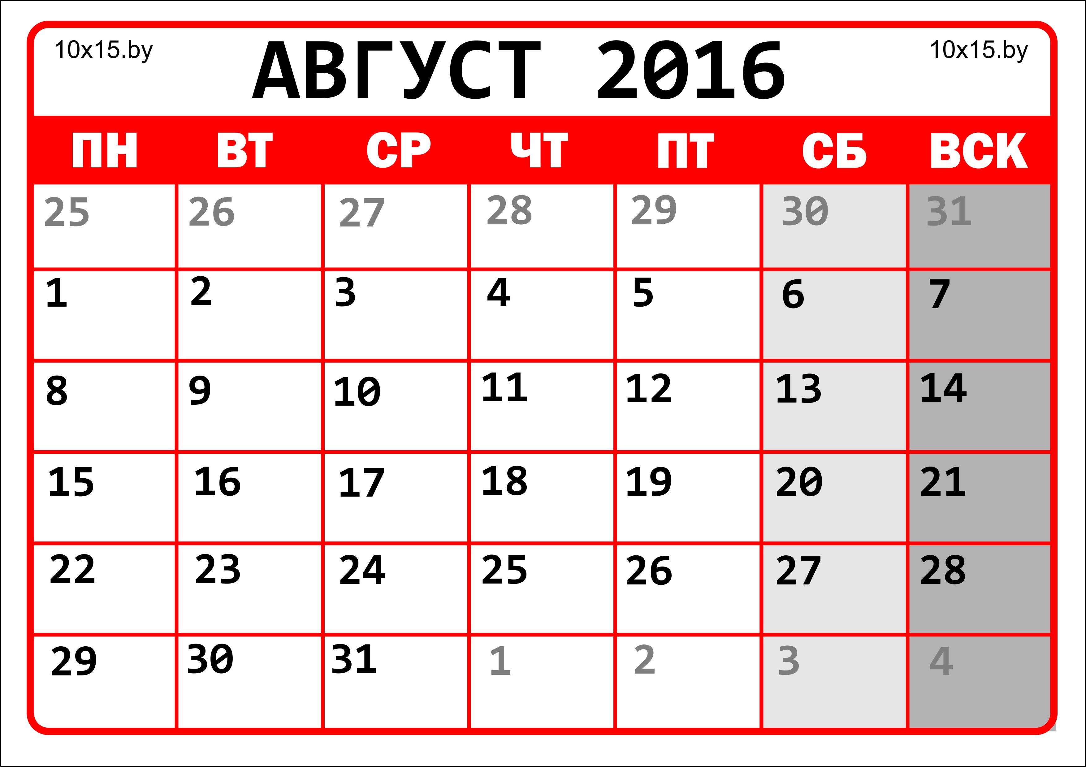 Календарь на август 2016 года для заметок