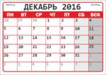 Календарь А4 на декабрь 2016 года (для распечатки)