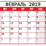 Календарь на февраль 2019 А4 / Calendar for February 2019 A4