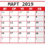 Календарь А4 для заметок. Его можно распечатать на принтере и пользоваться каждый день.