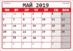 Календарь май 2019 года распечатка / Calendar MAY 2019 printout