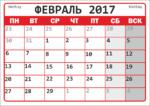 Календарь февраль 2017 для заметок / Calendar February 2017 for notes