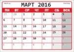 Календарь март 2017 года для заметок / Calendar March 2017 for notes