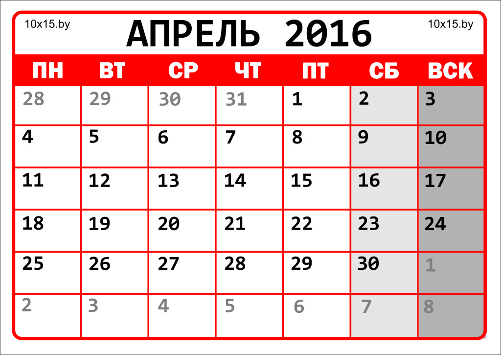 Календарь на апрель 2016 года