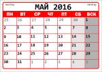 Календарь на Май 2016 года для распечатки