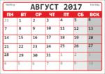 Календарь для заметок на август 2017 года